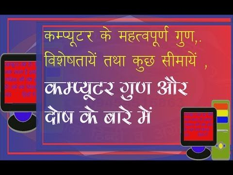 Feature and limitations of computer in hindi limitation of file