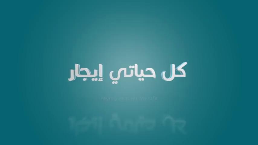 صدقه جاريه قلبى أطمأن الحلقه الثانيه رمضان 2019 Lockscreen Lockscreen Screenshot