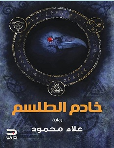 تحميل رواية خادم الطلسم Pdf علاء محمود Free Books Download Free Pdf Books Free Ebooks Download Books