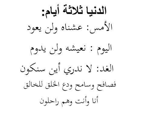 الامس اليوم الغد سامح صافح ودع الخلق لله Islamic Quotes Quotes Words