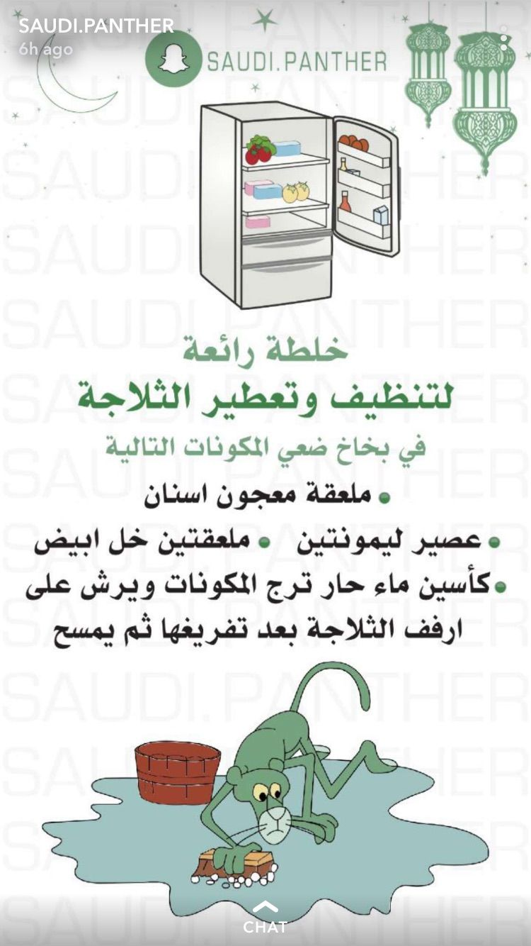 Pin By Dou On نظافة House Cleaning Checklist Cleaning Checklist House Cleaning Tips