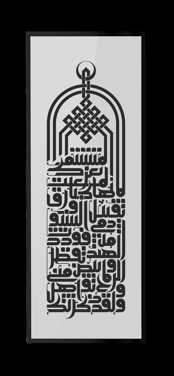 My Islamic Art & Calligraphy panosundaki Pin