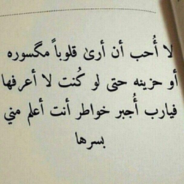 يارب اجبر خواطر انت اعلم بسرها Nana Quotes Words Quotes