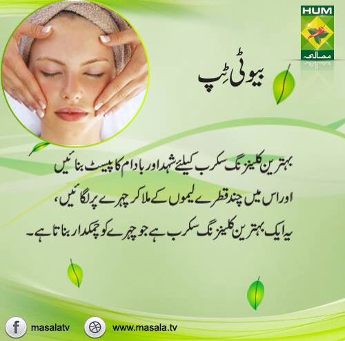 Best Advice Quotes In Urdu: Pin By Sufia Perveen On Tips And Totka