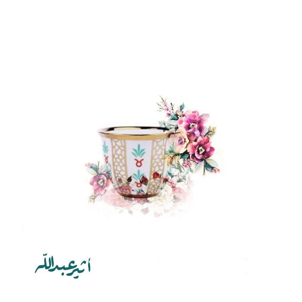 فنجال قهوة عربية Eid Stickers Ramadan Crafts Eid Crafts