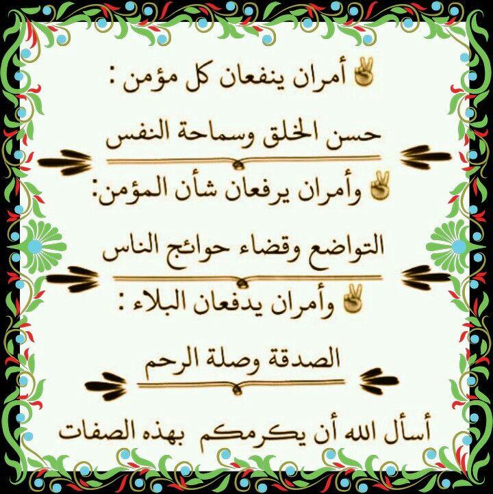 من مكارم الاخلاق Arabic Calligraphy My Favorite Things Words Of Wisdom