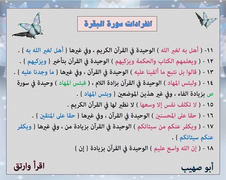 انفرادات سورة البقرة ٢ Quran Verses Tafsir Al Quran Positive Notes