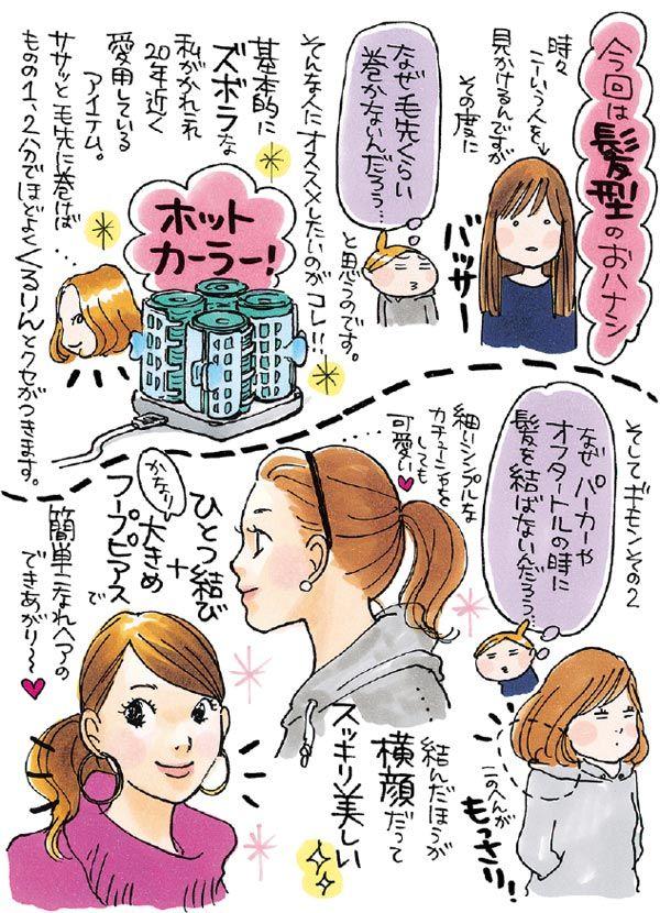 おしゃれに見えるヘアアレンジ 女性 Olに役立つ情報 口コミ満載の