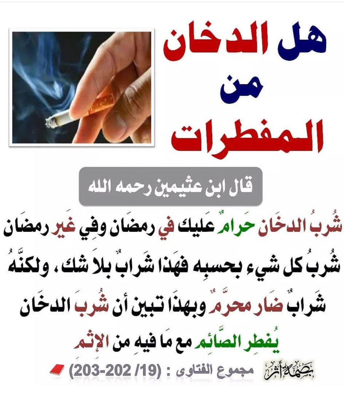 حكم الدخان Calligraphy Islam Airline
