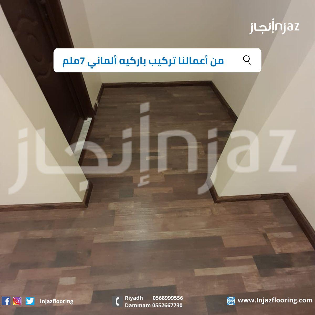ارضيات خشبية و باركيه الماني Flooring Hardwood Floors Hardwood