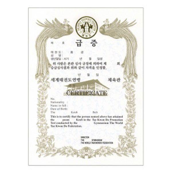 WTF Certificate of award Eng Kor Taekwondo kukkiwon Korean TKD Korea ...