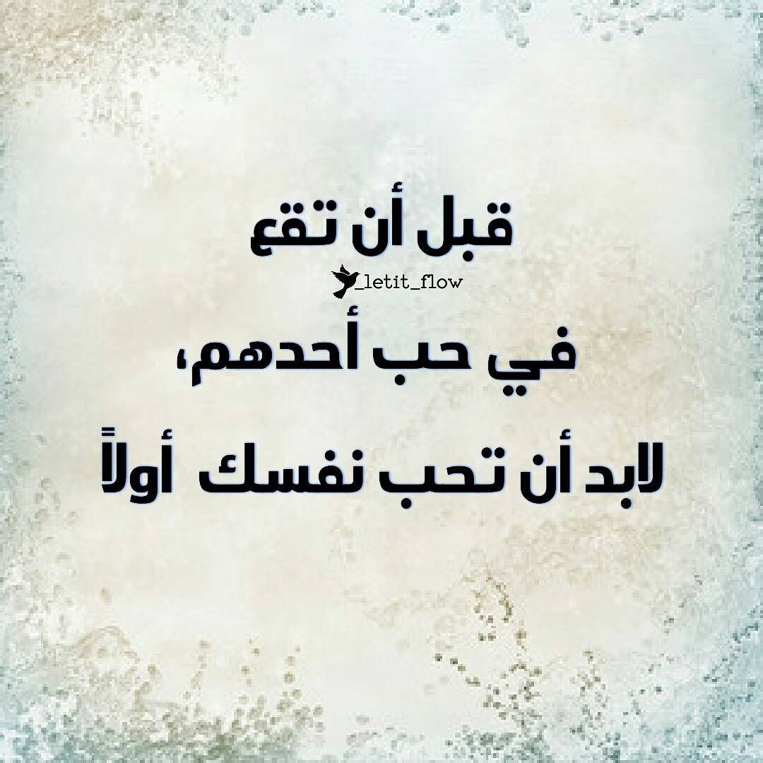 Let It Flow On Instagram حكمتي هذا الصباح Let It Flow Quotes Arabic Quotes
