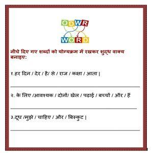 Colorful Hindi Aksharmala Arbeitsblatt Photo - Kindergarten ...