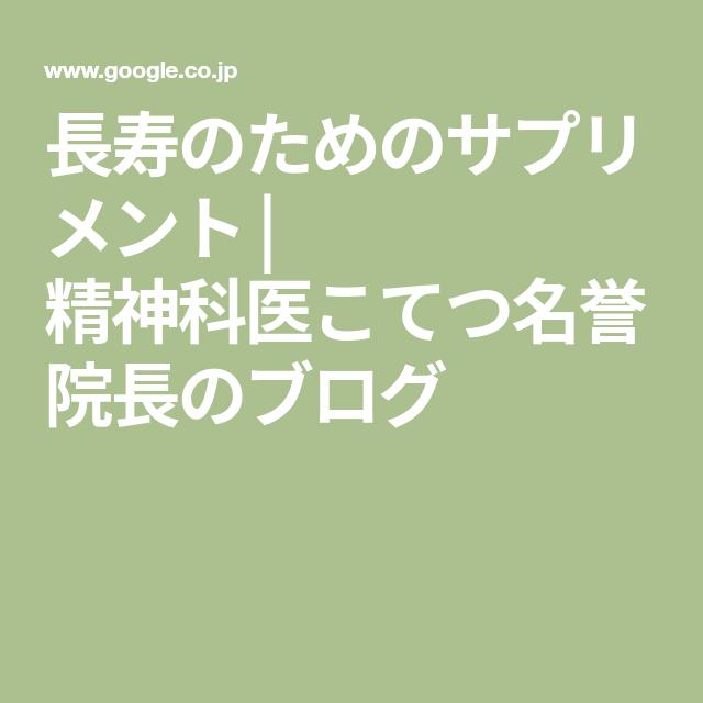 ブログ の 科 医 精神 名誉 院長 こてつ