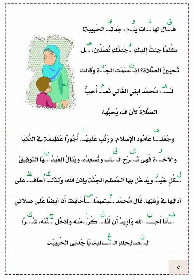 Pin by D K on تعليم | Pinterest | English fun, Worksheets and ...