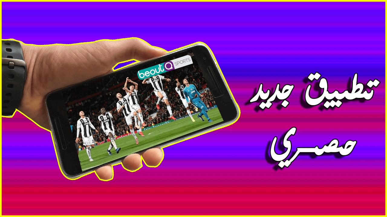 تحميل تطبيق Sport Tv App لمشاهدة جميع قنوات العالم المشفرة مجانا على الهاتف Tv App App Tv