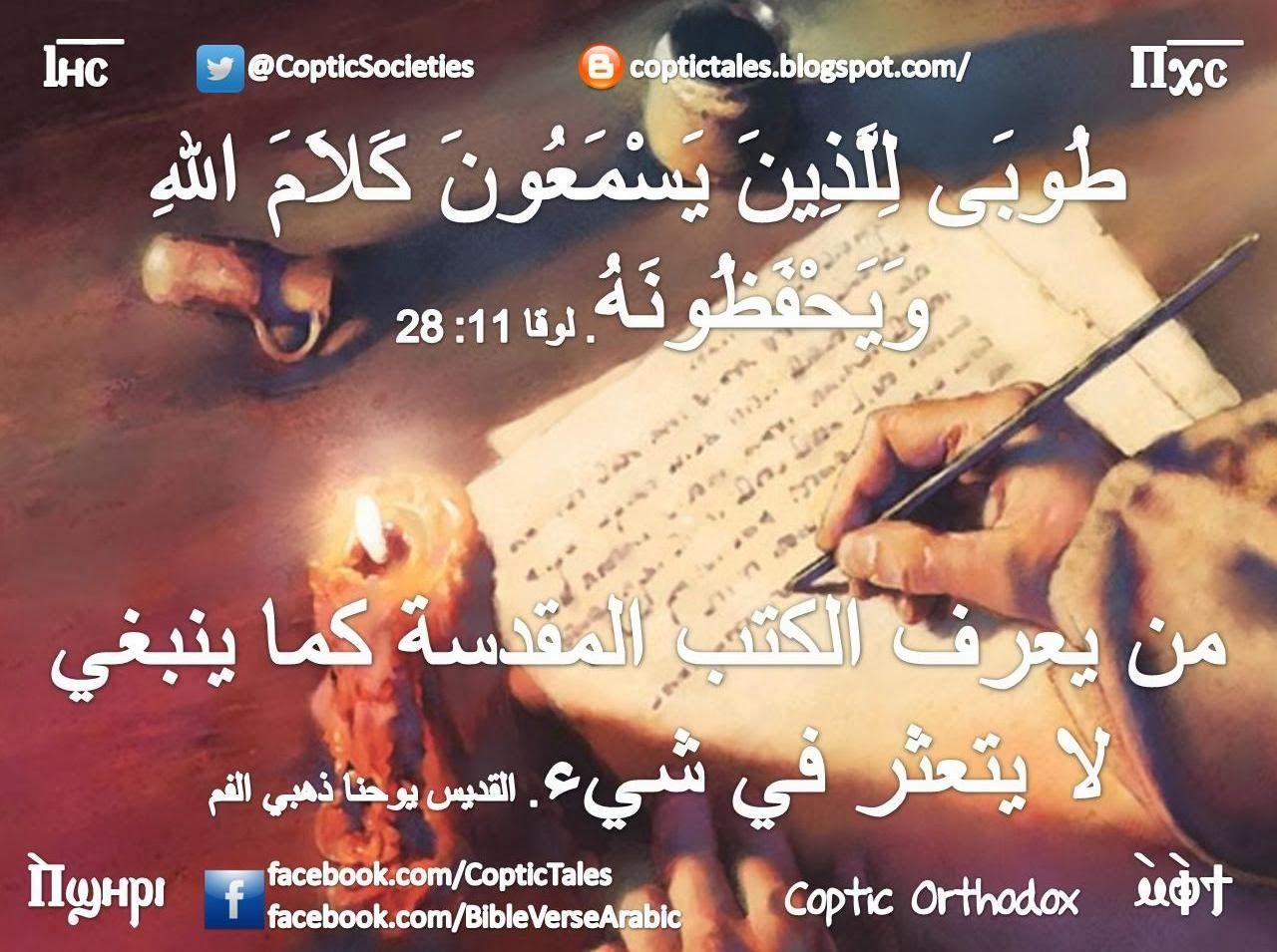 Pin On Bible Verses Arabic