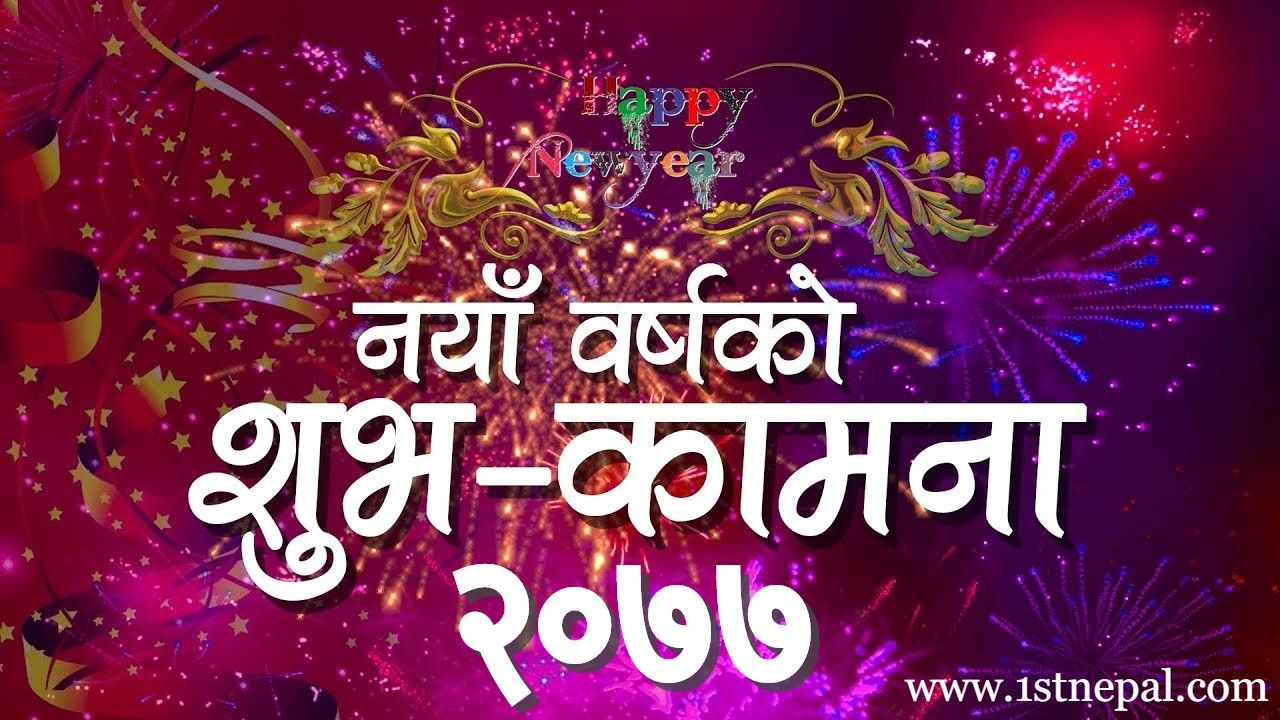 Happy New Year 2077 Wishes Images Naya Barsa 2077 Shubhakamananepali Naya Barsa Bikram Sambat Bs 2077 Salako Har In 2020 Wishes Images Happy New Year Banner Happy New