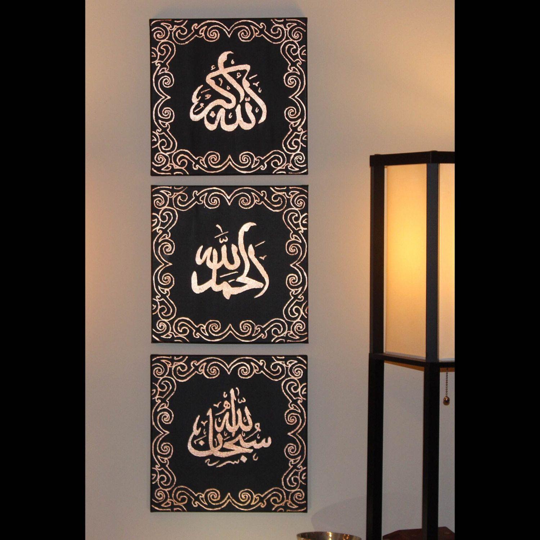 Subhanallah Alhamdulillah Allahuakbar Arabic Calligraphy Painting Islamic Art Calligraphy Arabic Calligraphy Painting Islamic Calligraphy