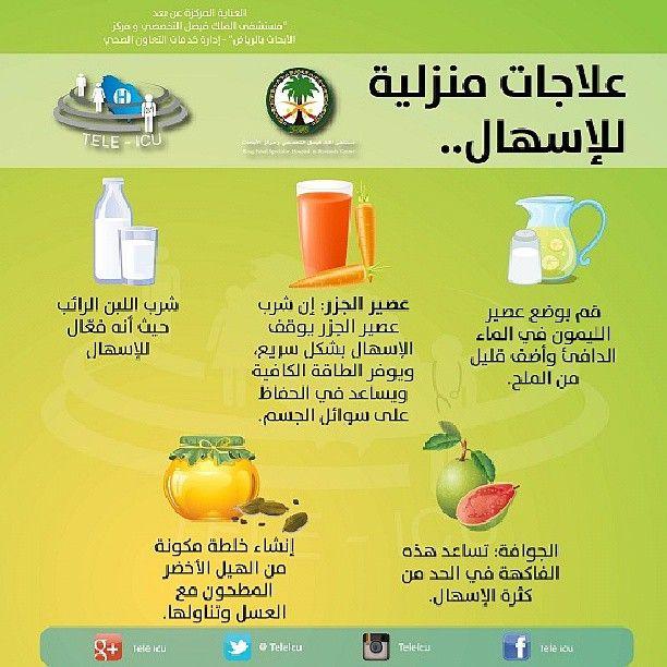 علاجات منزلية للإسهال Health And Wellness Center Organic Health Health Diet