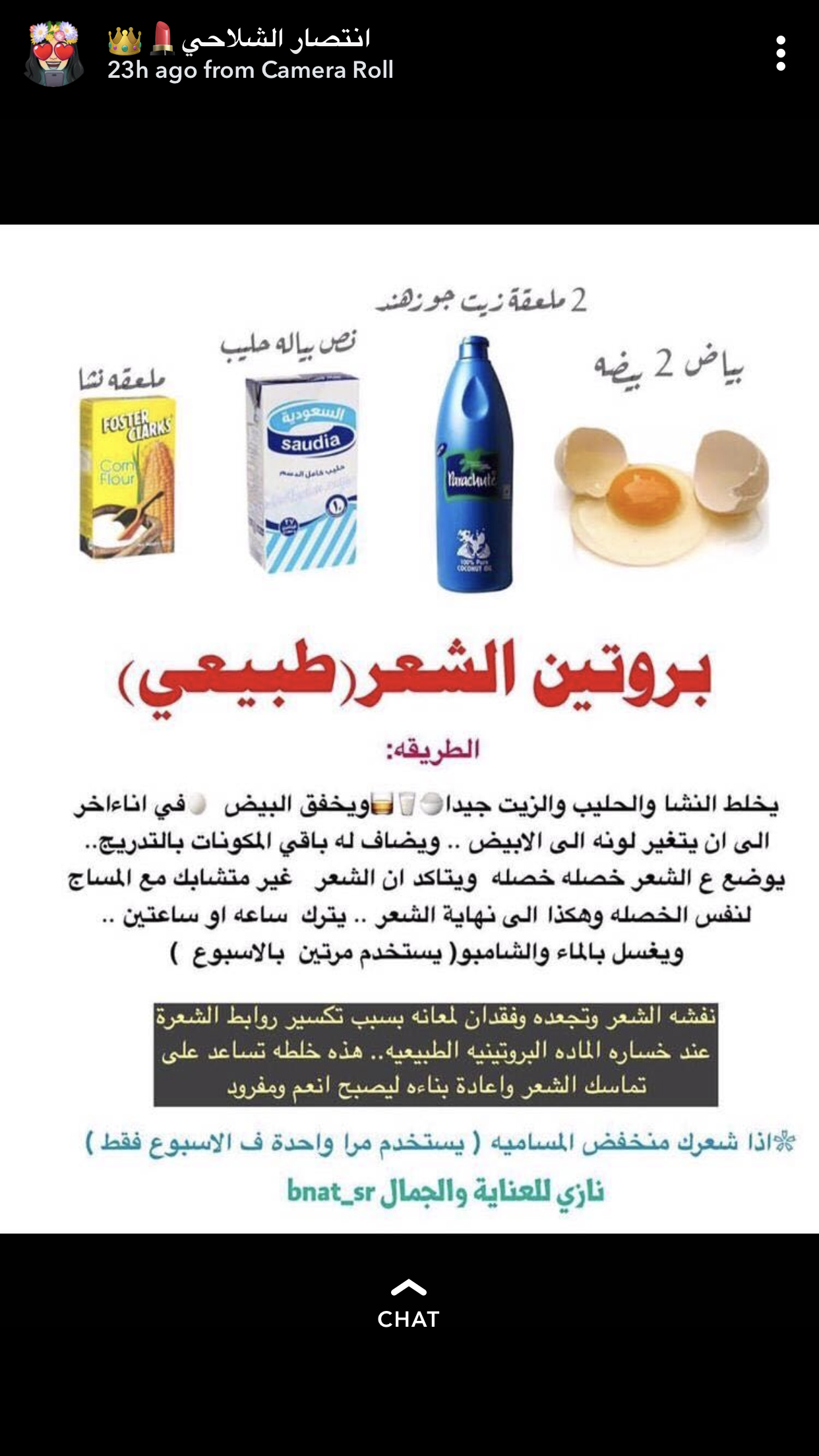 Pin by sawsan on عناية Hair care oils, Beauty recipes