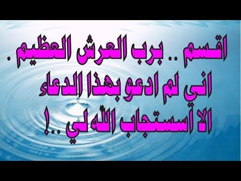 دعاء مستجاب اذا دعوت به يستجيب الله كل دعواتك فى الحال ان نشاء الله Islamic Phrases Islam Duaa Islam