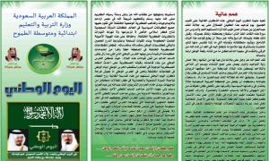 مطويات عن اليوم الوطني السعودي 1441 جديدة جاهزة 2019 مجلة رجيم Flower Wedding Invitation Creative Circle Certificate Design