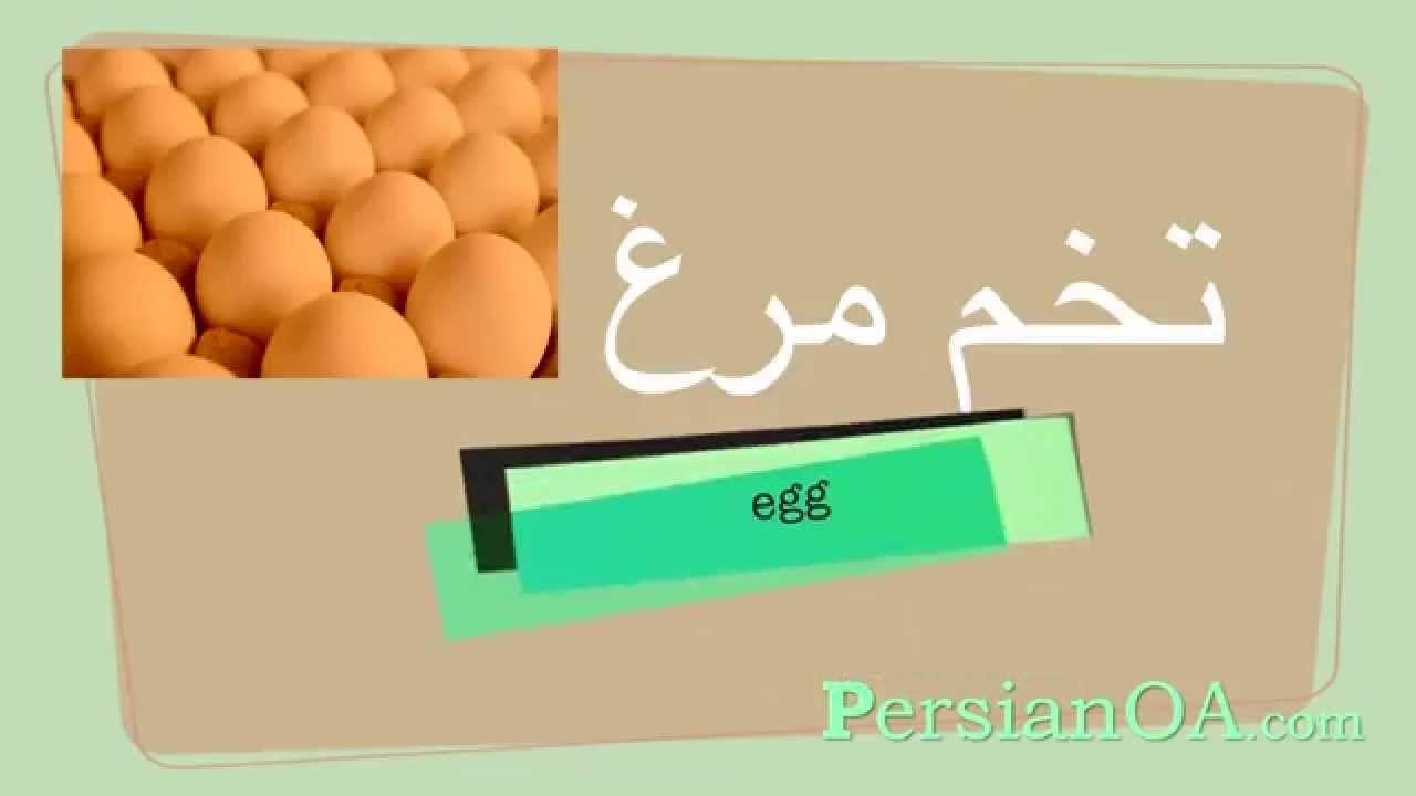 Persian farsi words for foods farsi pinterest for Zimmerdeko london