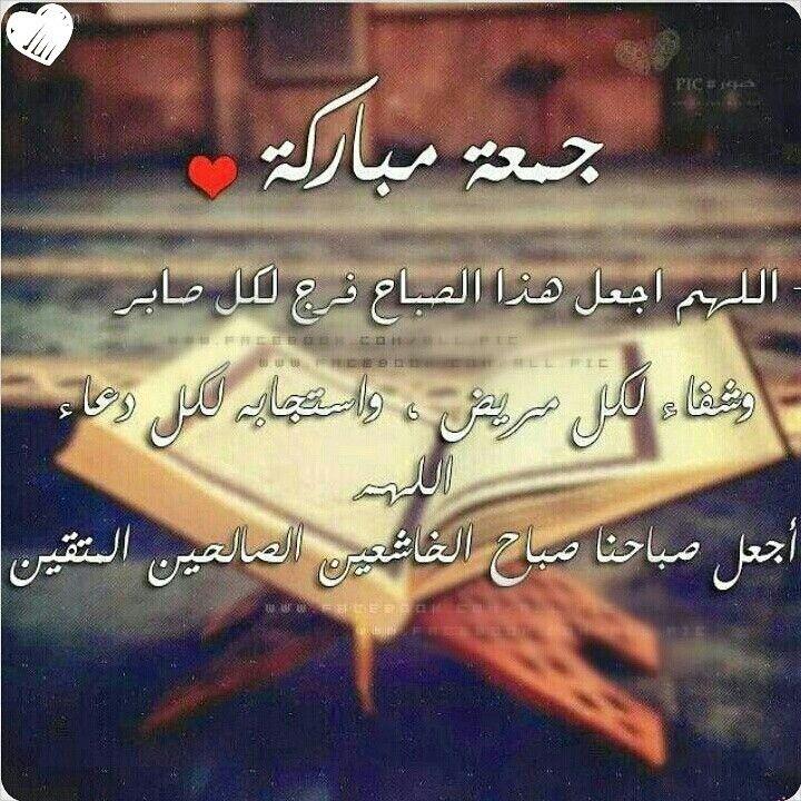 صور دعاء يوم الجمعة Morning Greetings Quotes Good Morning Arabic Morning Greeting