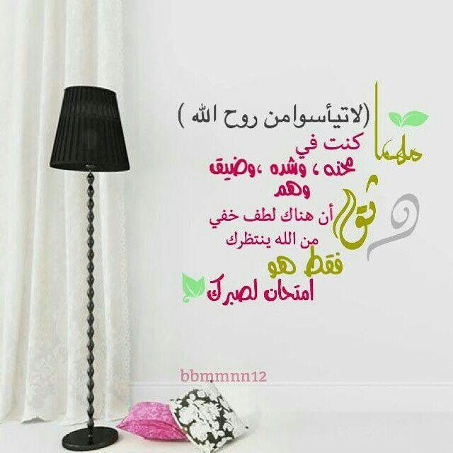 لا تيأسوا من روح الله Home Decor Decals Home Decor Decor