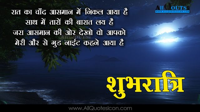 Good Night Wallpapers Hindi Quotes Wishes For Whatsapp Greetings For Facebook Images L Goodnight Quotes Inspirational Good Night Hindi Quotes Good Night Quotes