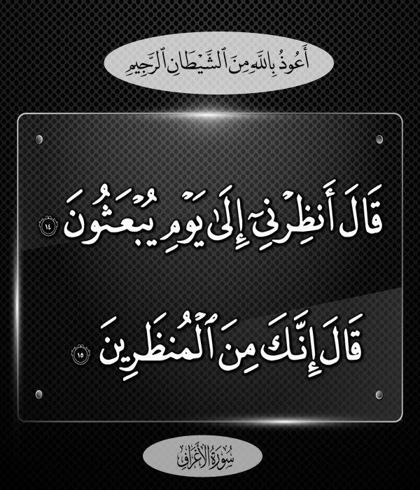 ١٤ : ١٥- الأعراف