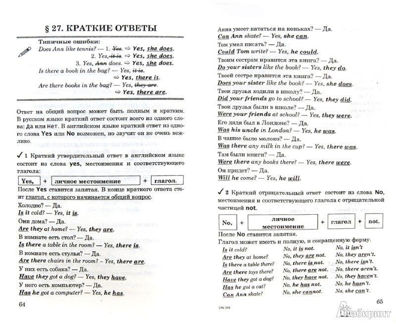 Барашкова грамматика английского языка книга для родителей 2 класс скачать бесплатно