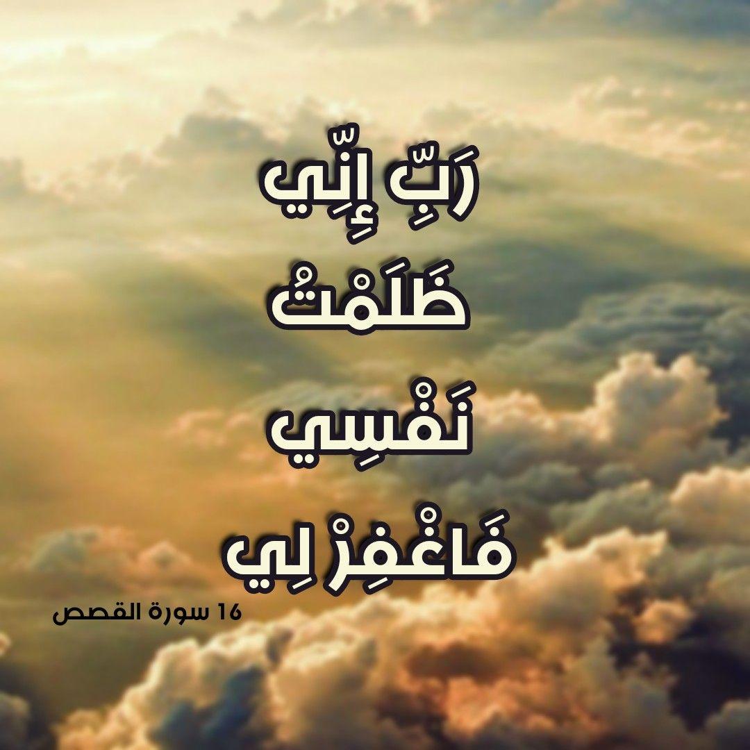 من صيغ الاستغفار الواردة في القرآن الكريم Lockscreen Poster Movie Posters