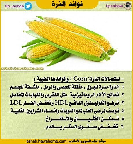 الطب النبوي والتداوي بالاعشاب فوائد الذرة Corn Vegetables Food