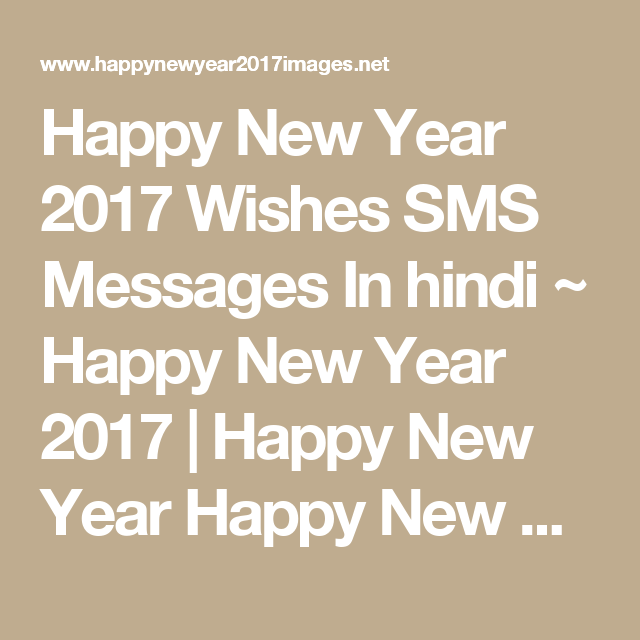 Happy New Year 2017 Wishes SMS Messages In Hindi