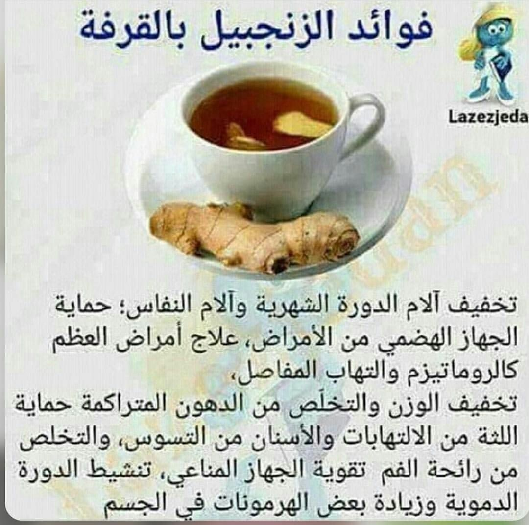 Pin By Rana Amro On معلومه صحية Health Fitness Food Health Fitness Nutrition Health And Nutrition