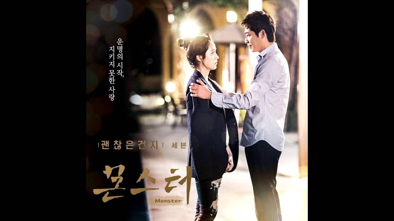 SE7EN (세븐) - 괜찮은건지 [몬스터 OST Part.2 (Monster OST Part.2)]