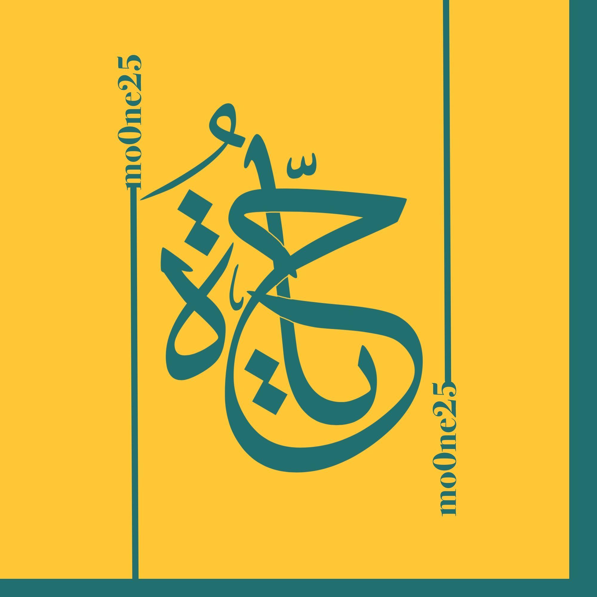 Pin By Ali Al Zhiry On Ali Tshirt Print Iphone Icon Print