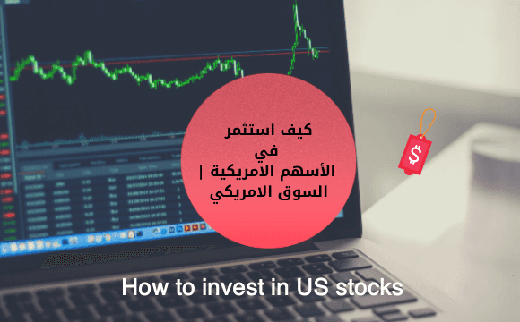 كيف استثمر في الأسهم الامريكية رابط السوق السوق الامريكي المباشر كيفية شراء اسهم في البورصة الامريكية تداول سوق الاسهم الامريكي اس In 2020 Investing