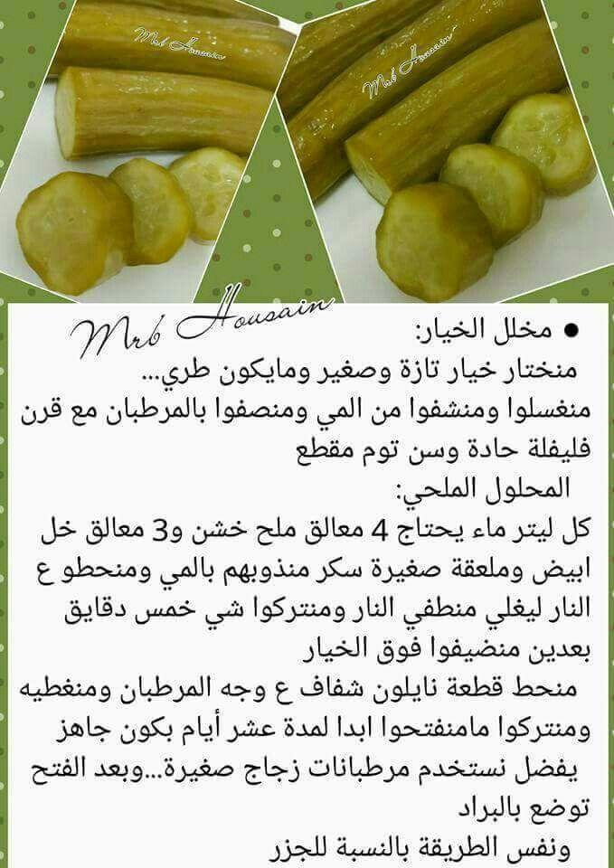 مخلل الخيار Libyan Food Lebanese Desserts Recipes Food Drinks Dessert