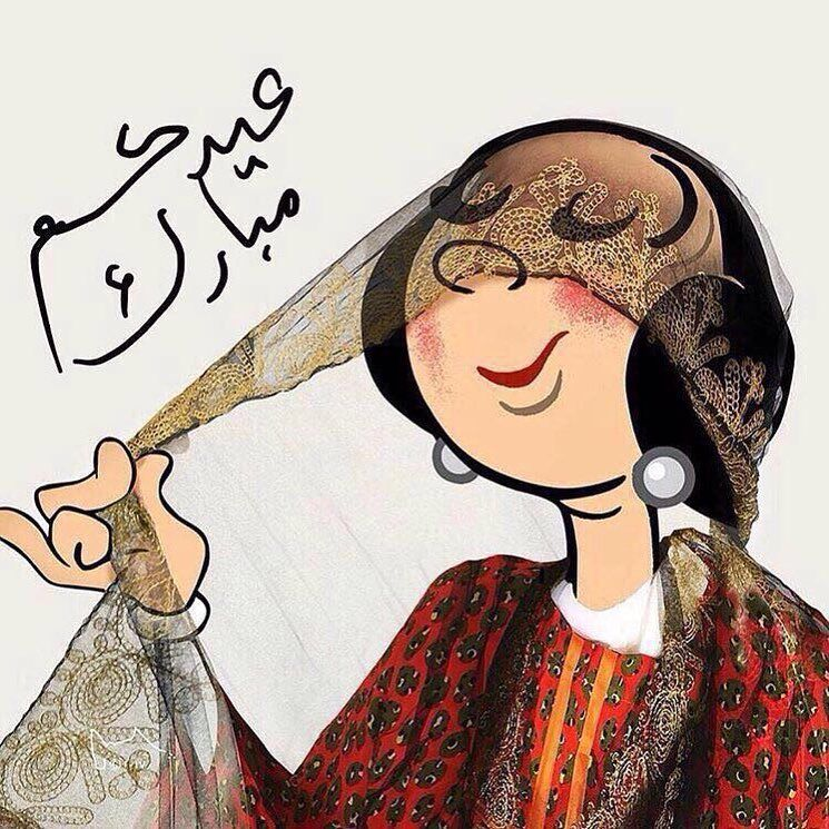 يا معود يا معوده عيدكم مبارك و كل عام و أنتو بخير الشعب الشوجي حقي مقي كل شي تمام يا جماعة الربع لكم وحشة احبكم Eid Stickers Eid Photos Eid Crafts