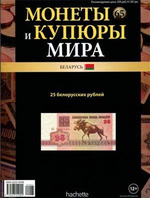 Монеты и купюры мира № 65 (2014) Беларусь
