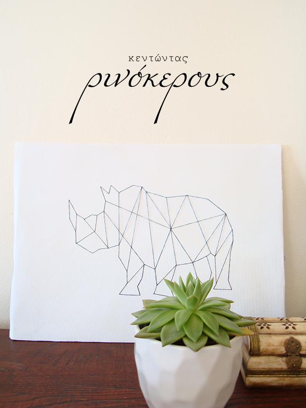 geometric string art animals d co art deco et art facile. Black Bedroom Furniture Sets. Home Design Ideas
