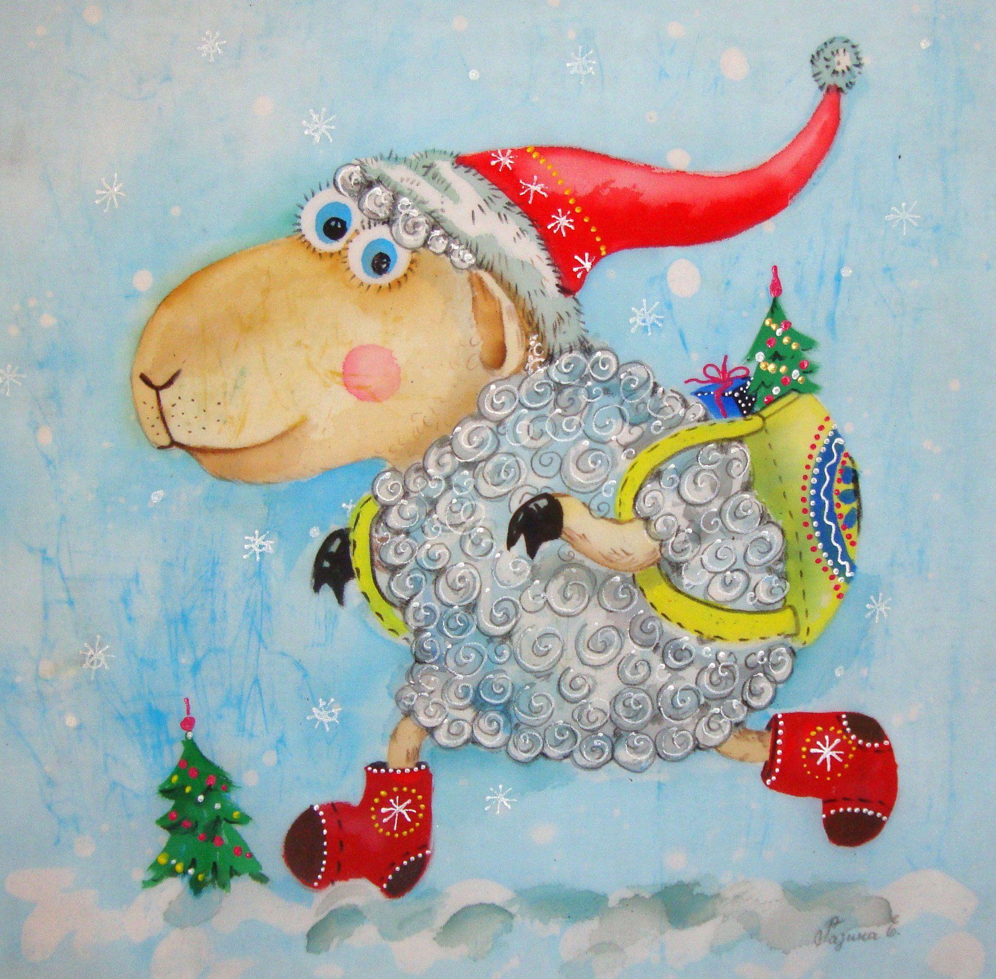 Коза открытки новый год