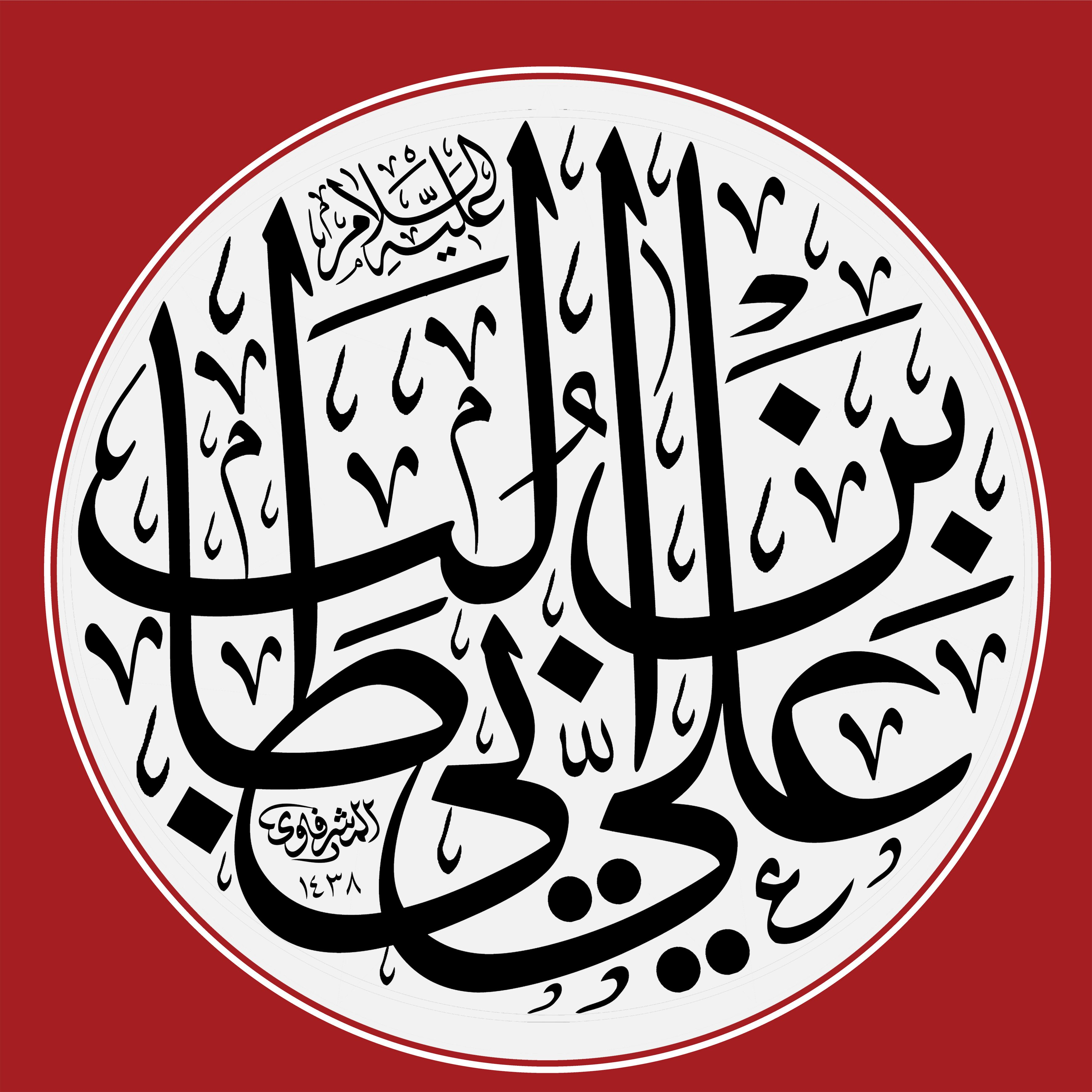 الامام علي بن ابي طالب عليه السلام الخطاط محمد الحسني المشرفاوي Islamic Calligraphy Islamic Art Calligraphy Islamic Art
