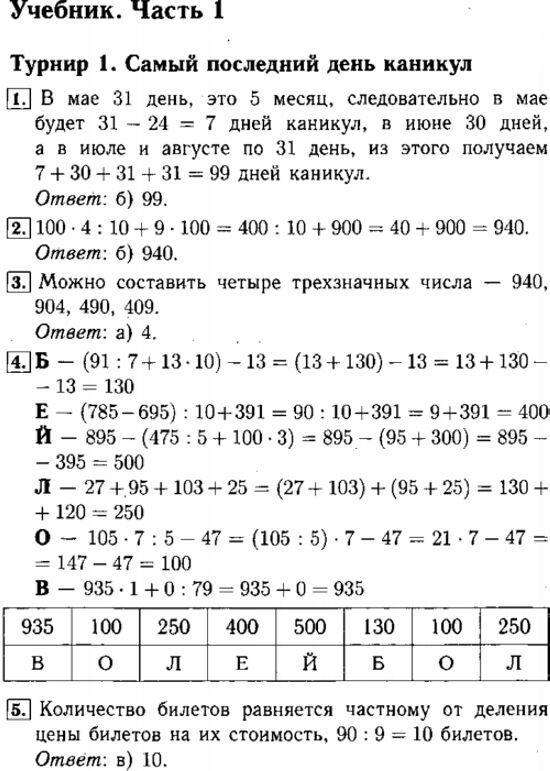 Без регистрации готовые домашние задания по математике 4 класс демидова козлова тонких