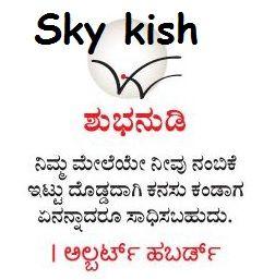 Skykishrain - Kannada Nice Shuba Nudi Thought | ಶುಭನುಡಿ