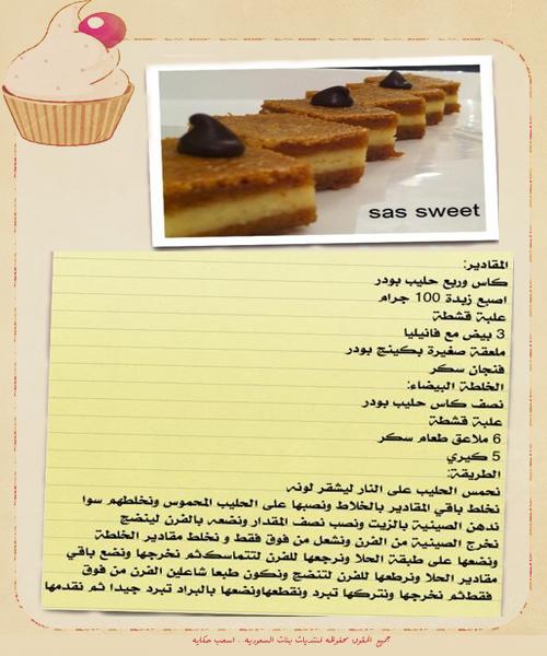حلا الحليب المحموس Milk Cake Food Desserts