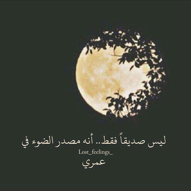لصديق و صديقة بعض الاصدقاء نور و أنس Beautiful Arabic Words Friends Quotes Funny Arabic Quotes